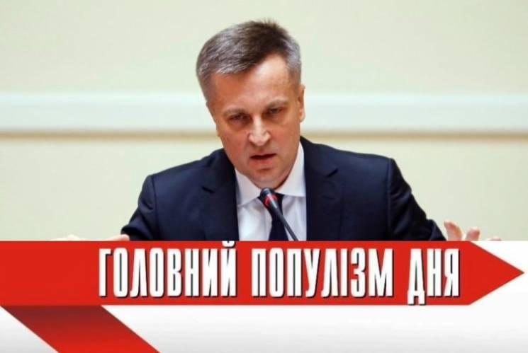 Главный популист дня: Наливайченко, кото…