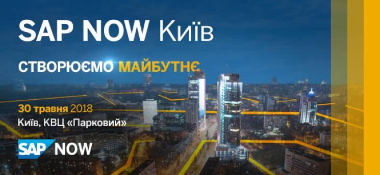 В Києві відбудеться найбільший щорічний бізнес-форум SAP в Україні