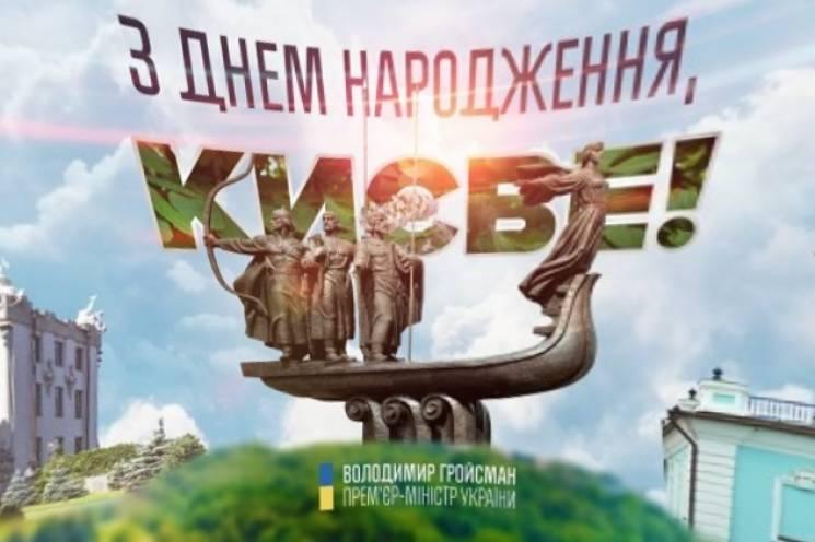 Гройсман зворушливо привітав Київ з Днем міста (ВІДЕО)