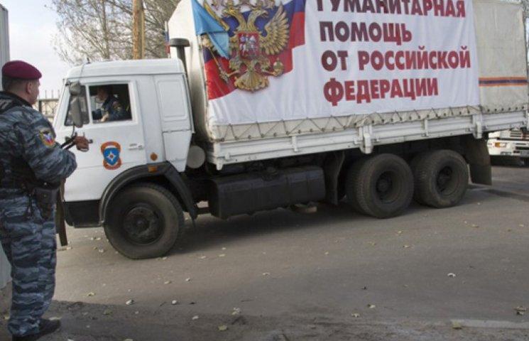 Гумконвой з РФ, що вторгнувся на український Донбас, повернувся додому