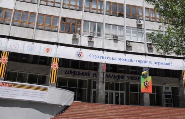 Донецкий университет отпраздновал переезд в Винницу