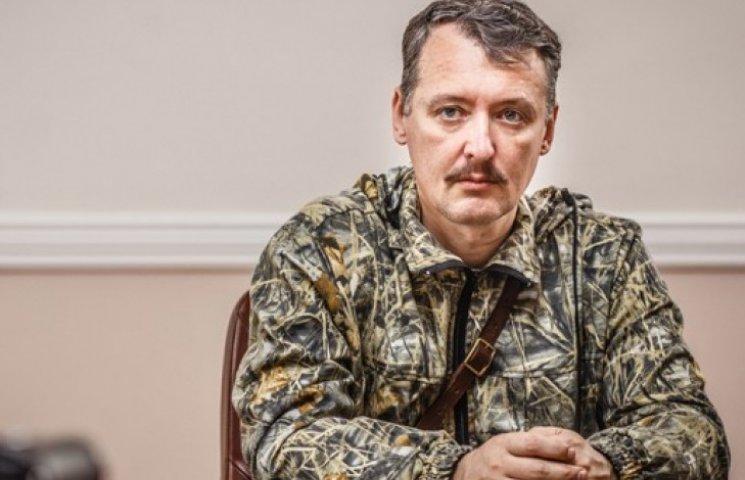 Гіркін надивився українського ТБ і зрозумів, що він терорист