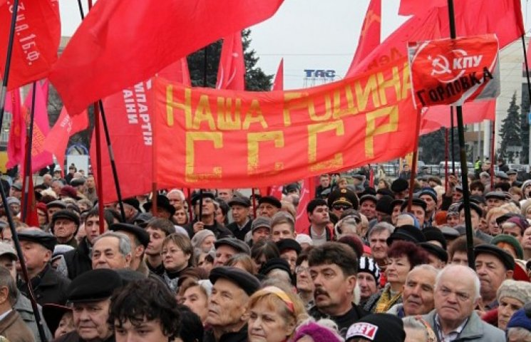 Комуністам заборонили сьогодні з