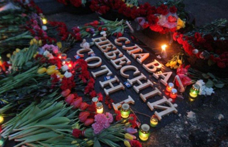 В Киеве официально появилась Аллея Героев Небесной Сотни