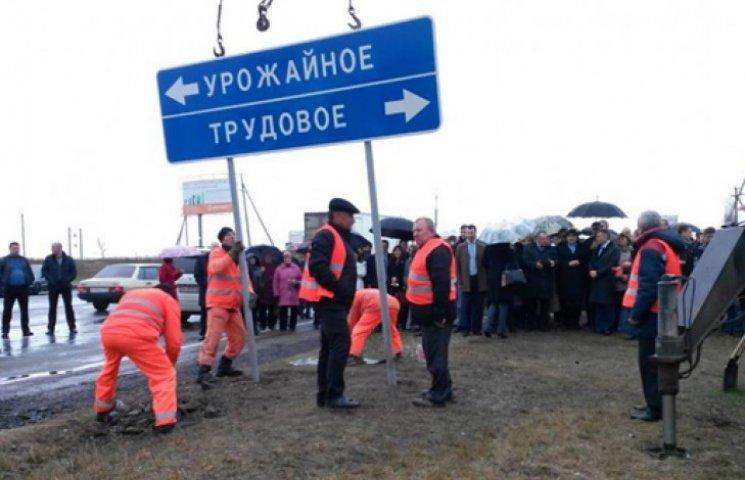 У Криму з помпою почали замінювати українські дорожні знаки на російські