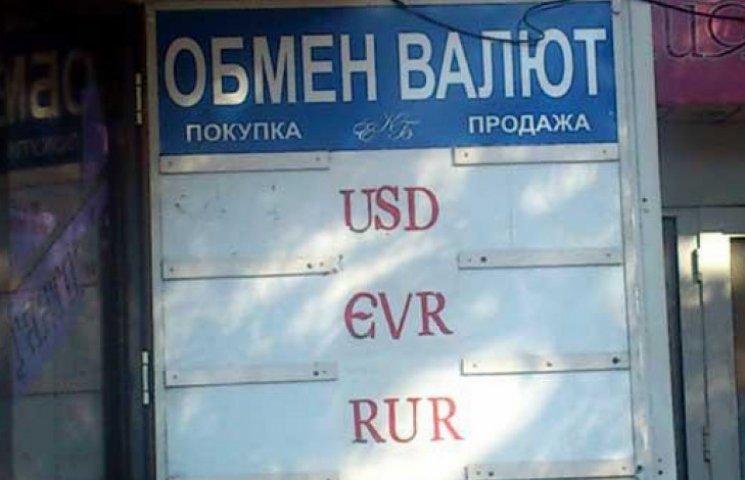 Окупанти закривають в Криму і Севастополі пункти обміну валют