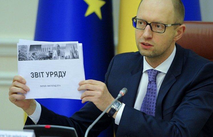 Кабмин опубликовал отчет за девять месяцев работы: документ