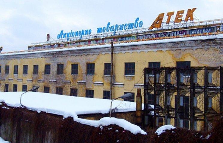 В Киеве вооруженные рейдеры засели на территории ЧАО «АТЕК»