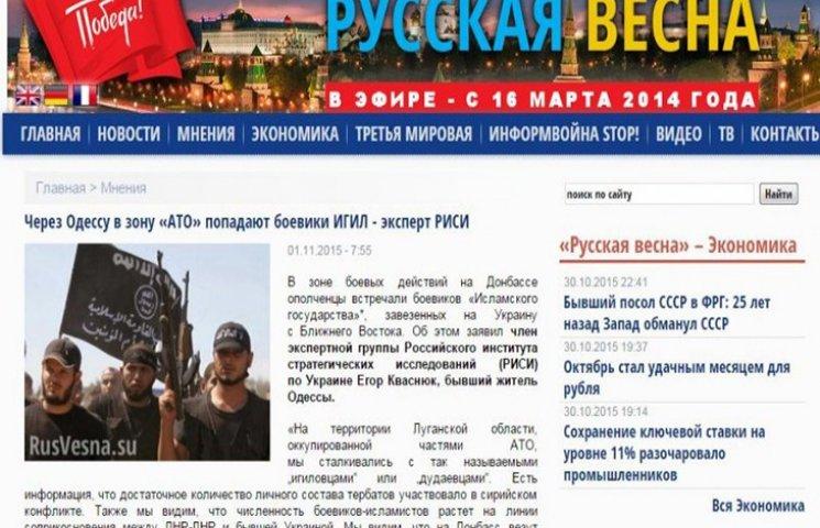 Російська пропаганда назвала Одесу транзитним пунктом для бойовиків ІДІЛ