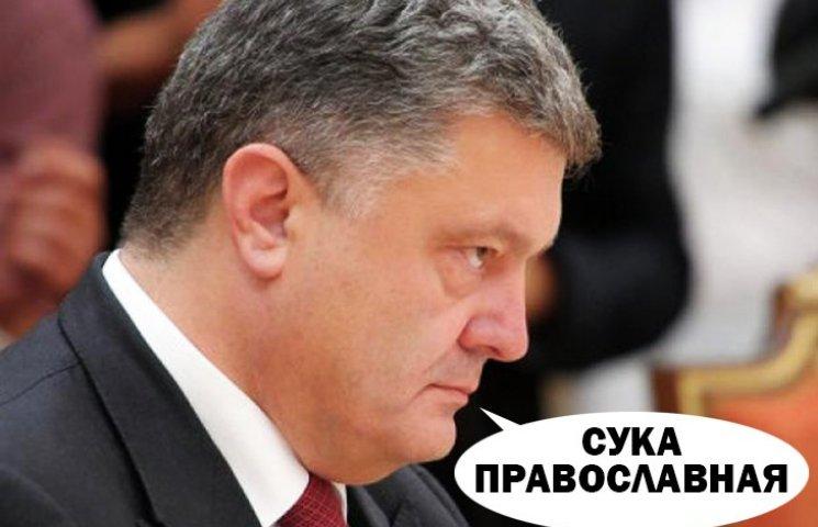 """Как Порошенко крестил Новинского """"Сукой православной"""""""