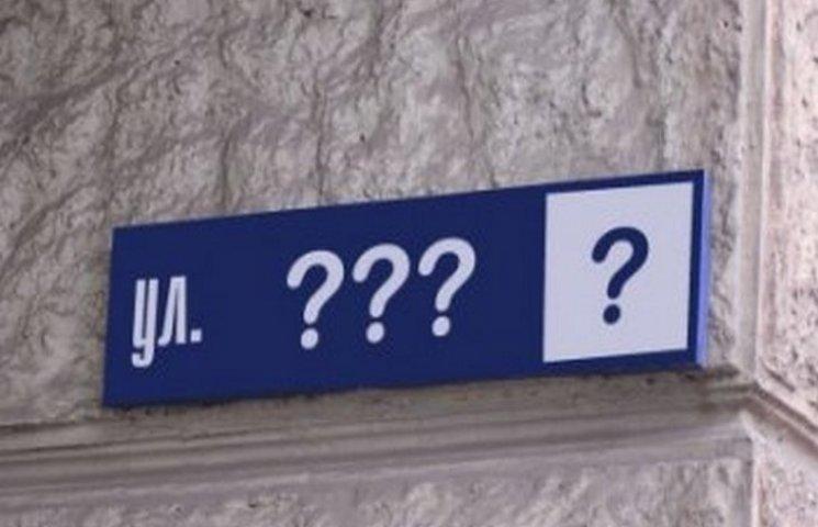 В Одесі та області очікуються масові перейменування вулиць