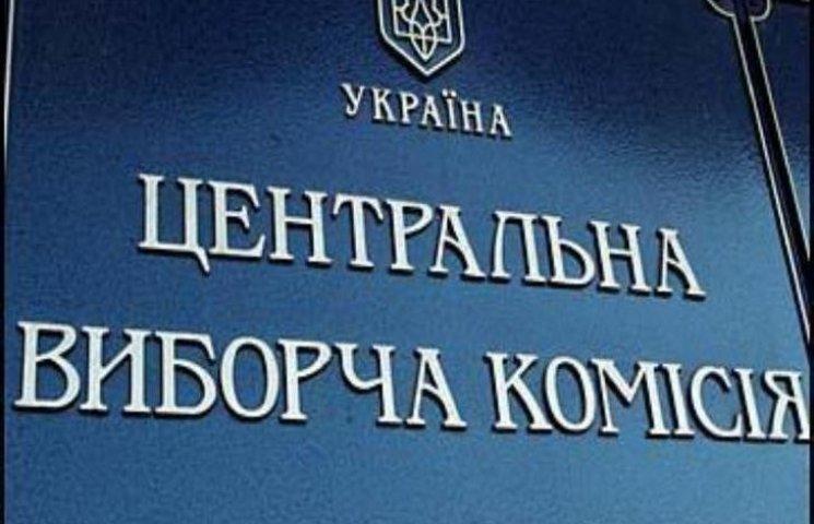 ЦВК оприлюднила список селищних голів Одещини