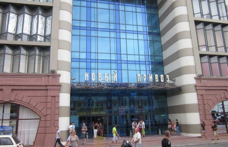 """В Одесі невідомий замінував торгівельний центр """"Новий Привоз"""""""