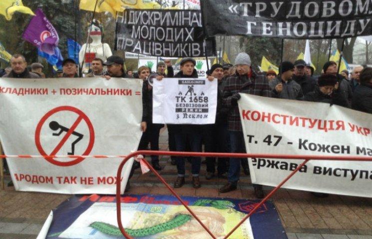 Под Радой собрались три протестных митинга