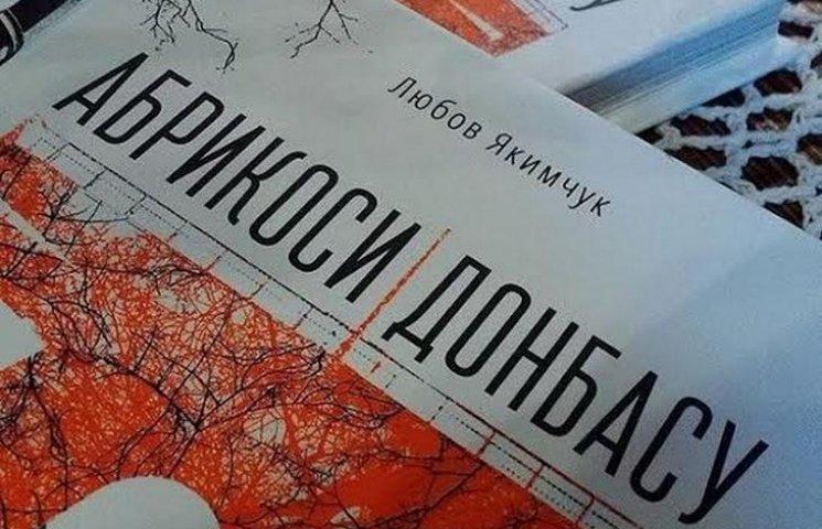 """У Полтаві презентували збірку """"Абрикоси Донбасу"""""""