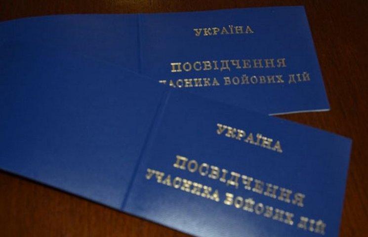 На Львівщині будуть радитися з учасниками АТО
