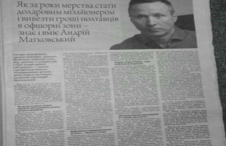 """Андрій Матковський має намір позиватися до газети """"Полтавський вісник"""""""