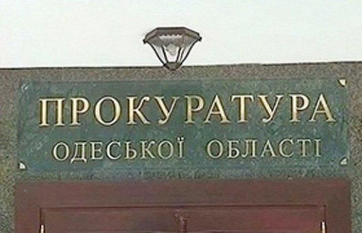 Прокуратура Одеси повернула місту приміщення в історичному центрі