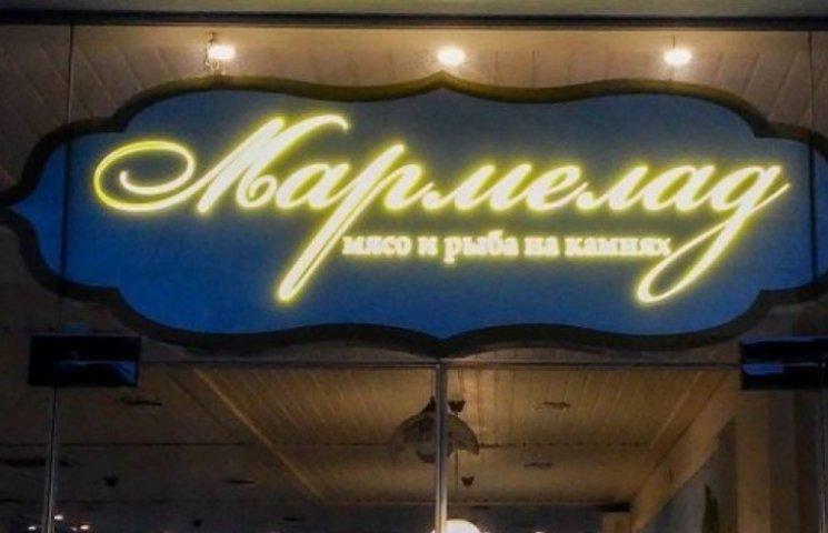 Креативна назва нового ресторану здивувала одеситів