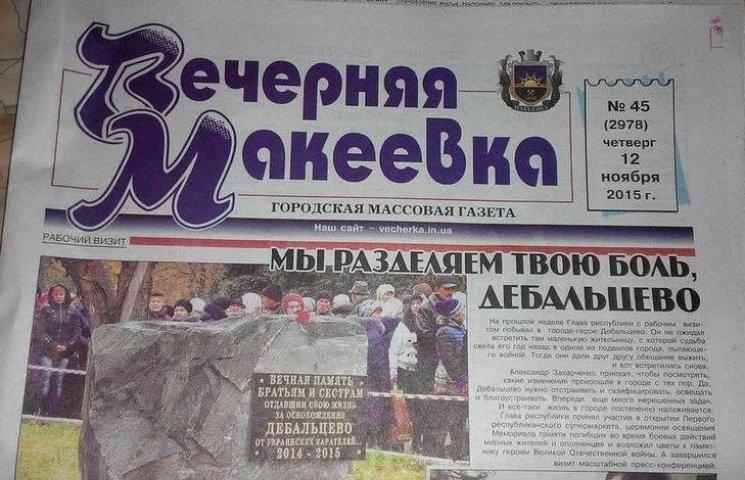 У Донецьку 11 листопада вже продаються газети за 12 листопада (ФОТО)