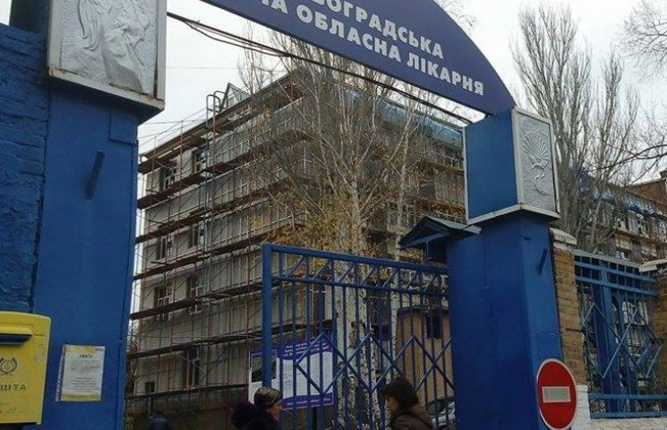 Ремонт дитячої обласної лікарні йде повн…
