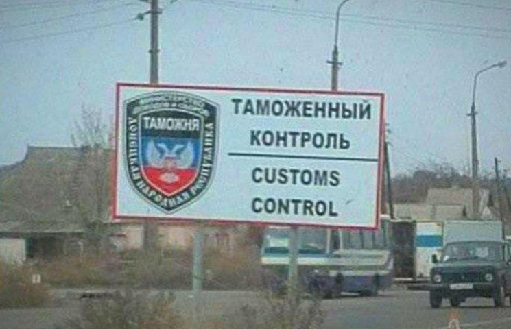 """Окупанти розділили Дебальцеве: мешканці стали громадянами двох """"держав"""""""