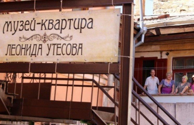 Міськрада з труднощами добуває експонати для музею Утьосова