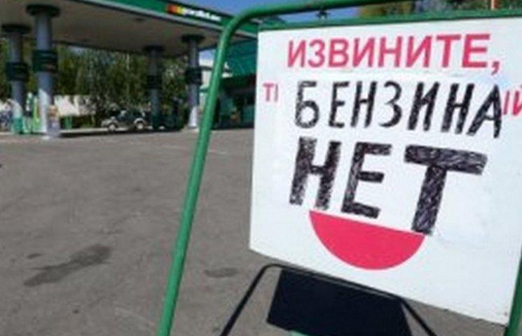 У Донецьку паніка через відсутність бензину: водії зливають паливо та б