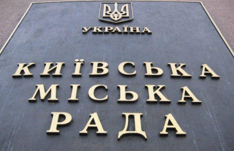 Своє перше засідання Київрада має провести 1 грудня
