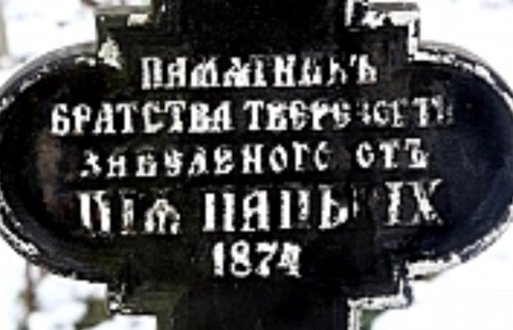 """На одному з цвинтарів Закарпаття встановлено """"пам"""