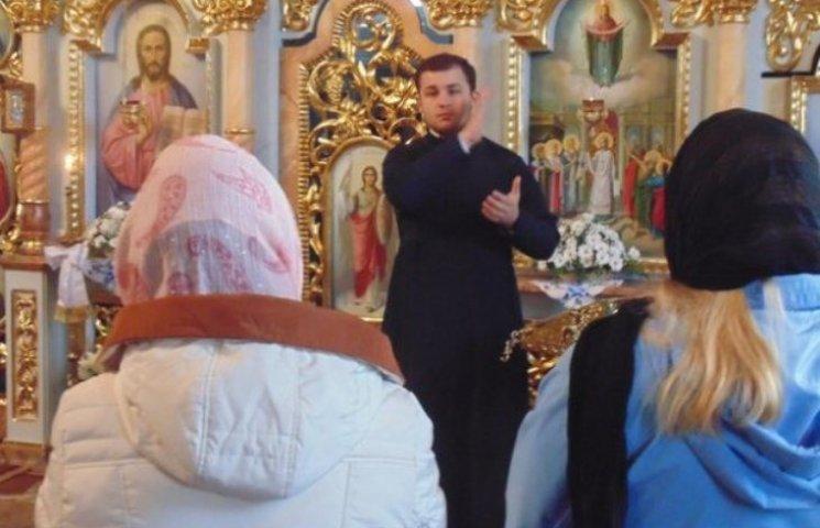 На Закарпатті церковну службу провели жестовою мовою