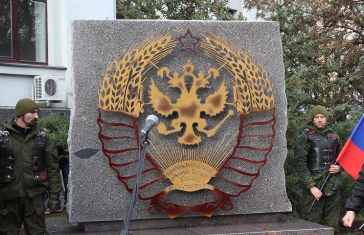 В окупованому Луганську встановили величезний пам
