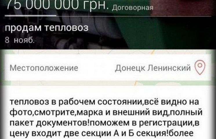 """В """"ДНР"""" продають тепловози за оголошенням (ФОТО)"""