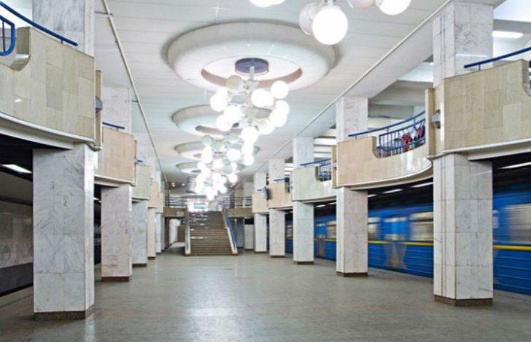 """У Києві """"замінували"""" станцію метро """"Академмістечко"""""""
