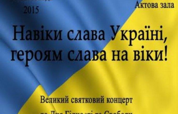 В Ужгороді відзначать День Гідності та Свободи