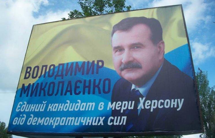 """Як у Херсоні """"Наш Край"""" дозволив БПП Тимошенко здолати"""