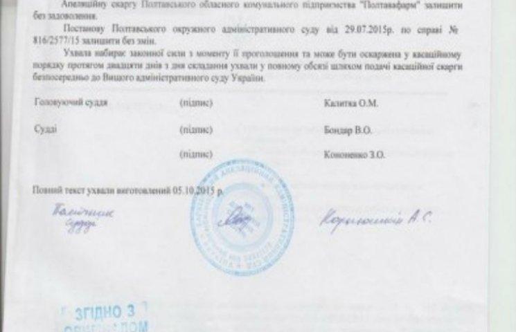 """""""Полтавафарм"""" програло суд журналістам, проте ухвалу не виконує"""