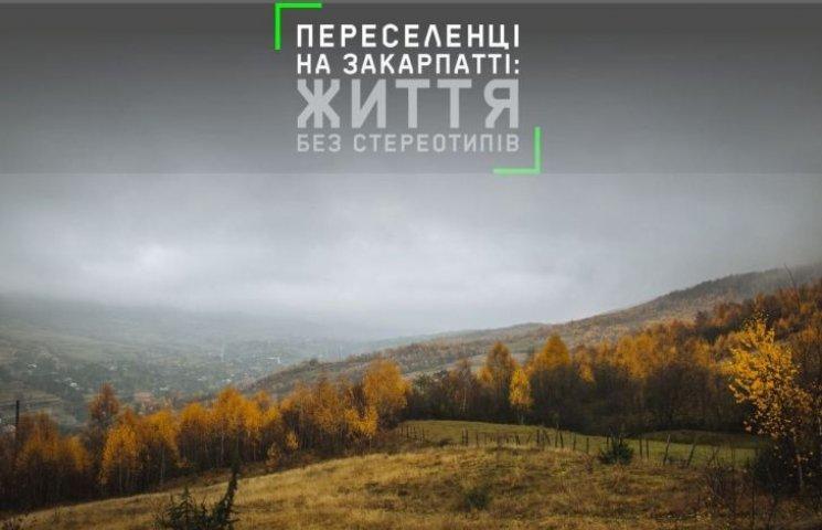 В Ужгороді покажуть історії життя переселенців на Закарпатті