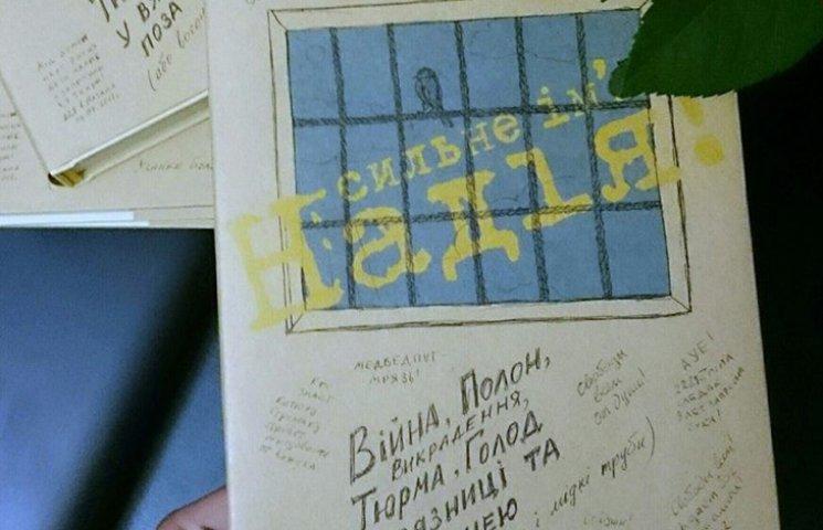 У Віри Савченко на кордоні з Росією відібрали книги сестри. Перевірять на екстремізм