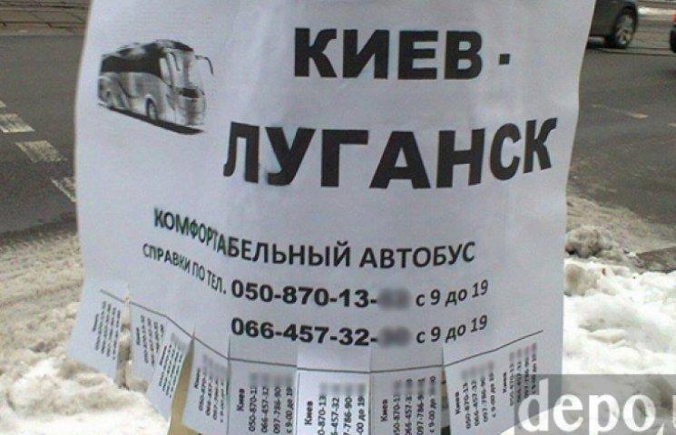 СБУ заблокувала рух автобусів в Україну з окупованого Луганська через Росію
