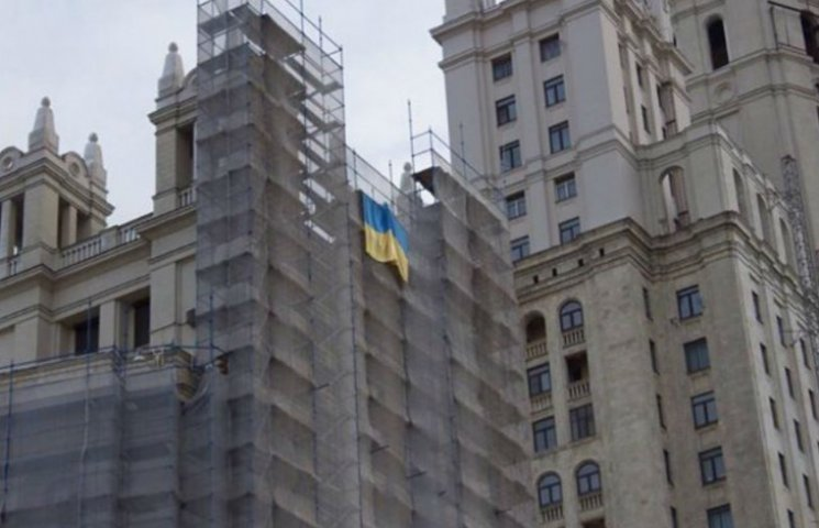На висотці в Москві вивісили прапор України на честь Євромайдану (ФОТО)