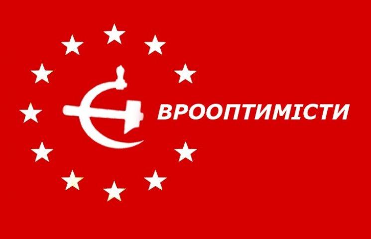 """Партія """"Єврооптимісти"""" стане нащадком комуністів?"""