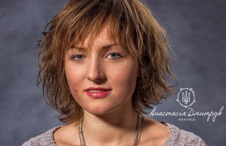 "Анастасія Дмитрук: Вірш ""Никогда мы не будем братьями"" сприйняли не всі українці"