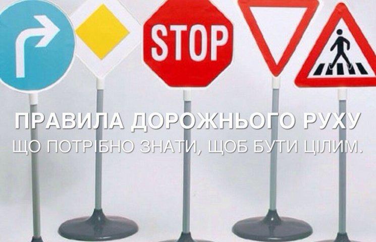 """У правилах дорожнього руху виявлено новий """"прокол"""""""