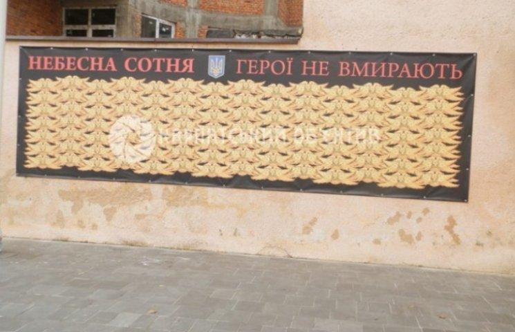 У Хусті встановили стелу Героїв Небесної сотні