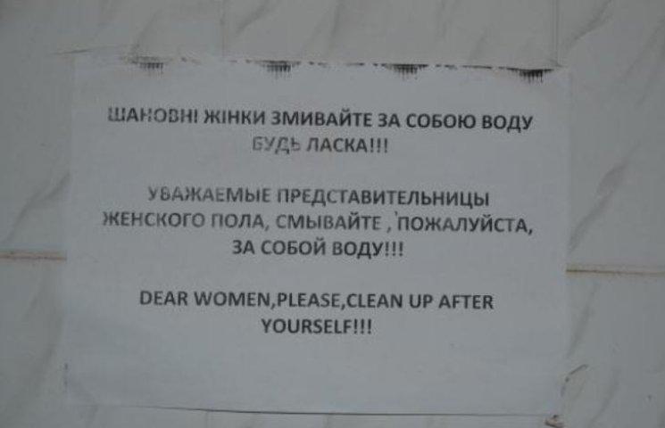 У вбиральні Ужгородської міськради жінкам про гігієну нагадують трьома мовами