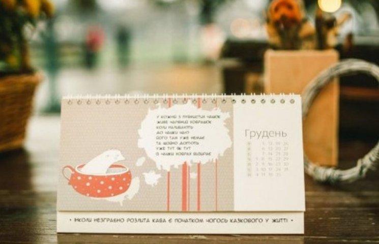 В Ужгороді випустили кавово-плямистий календар для душі