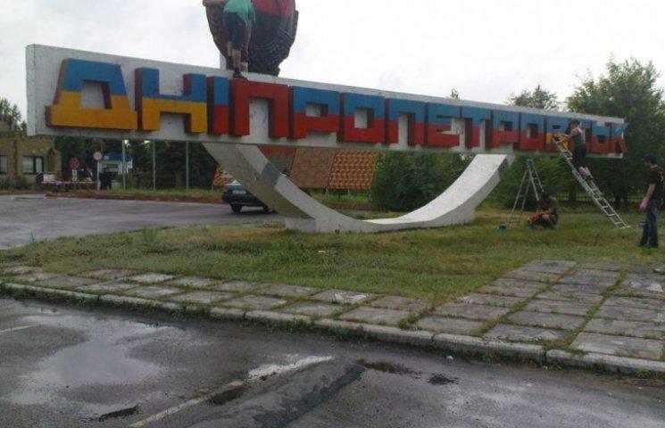 У Дніпропетровську перейменували більше…