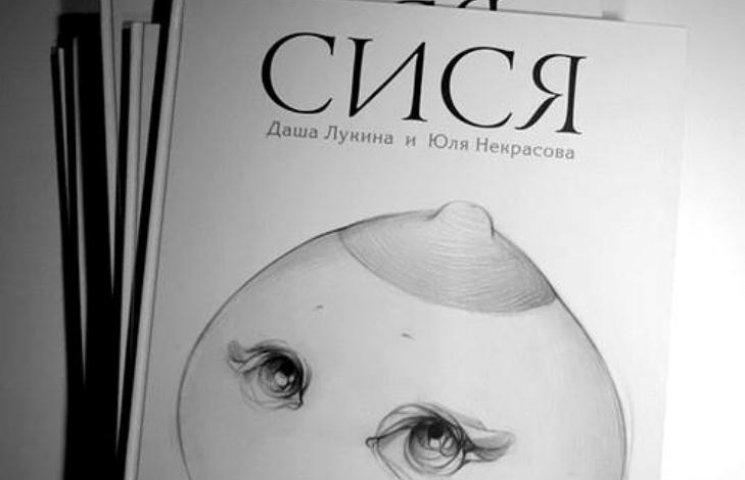 """""""Сіся тоже человєк!"""": На Росії видали книгу про """"сісю"""""""