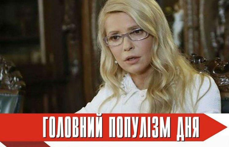 Головний популіст дня: Тимошенко, яка не переконала фракцію не підвищувати зарплати нардепів
